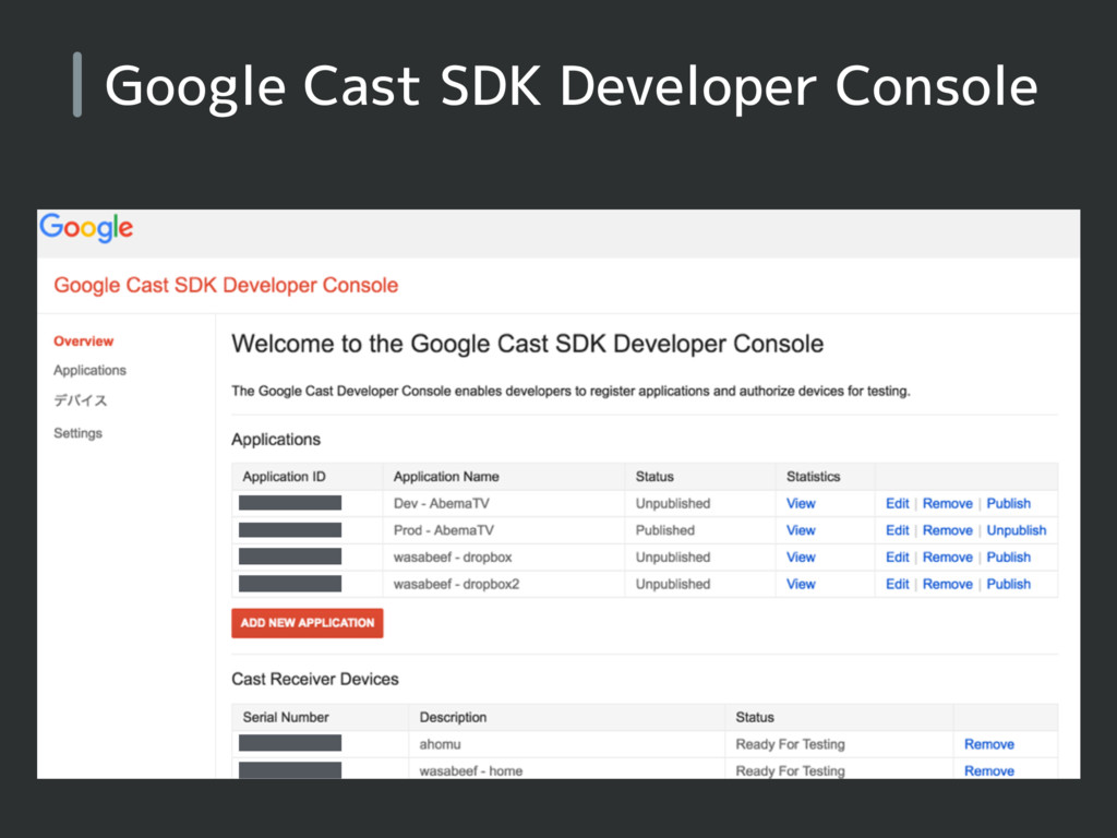 Google Cast SDK Developer Console