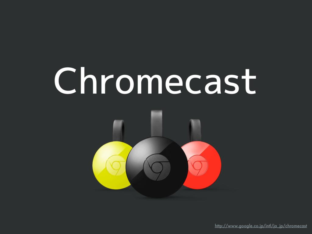 Chromecast http://www.google.co.jp/intl/ja_jp/c...