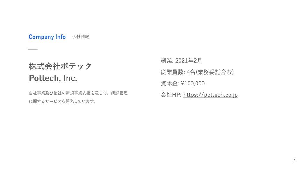 Company Info ձࣾใ גࣜձࣾϙςοΫ 1PUUFDI*OD ࣗࣾۀٴ...