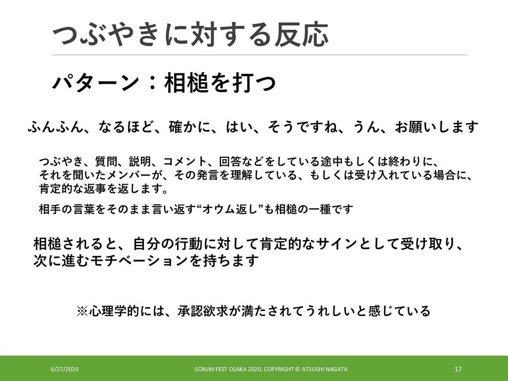 つぶやきに対する反応 6/27/2020 SCRUM FEST OSAKA 2020, COP...