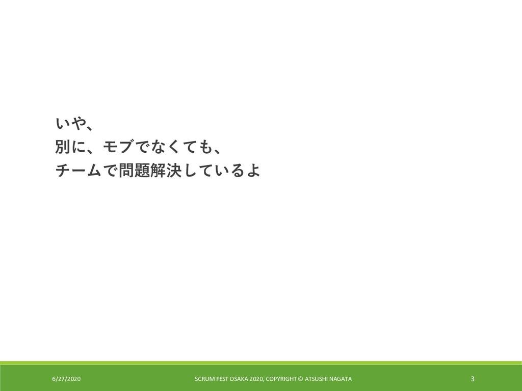 6/27/2020 SCRUM FEST OSAKA 2020, COPYRIGHT © AT...