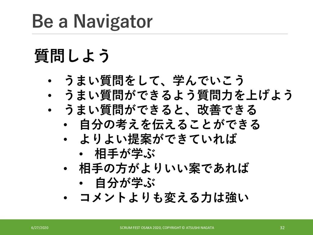 Be a Navigator 6/27/2020 SCRUM FEST OSAKA 2020,...
