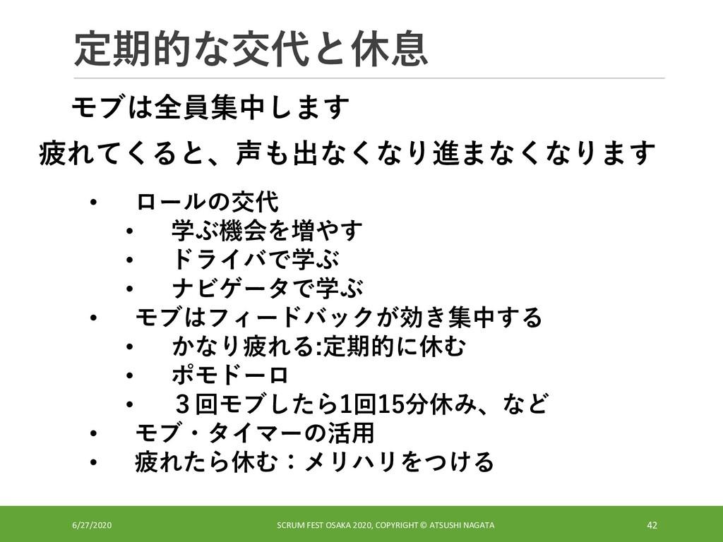 定期的な交代と休息 6/27/2020 SCRUM FEST OSAKA 2020, COPY...