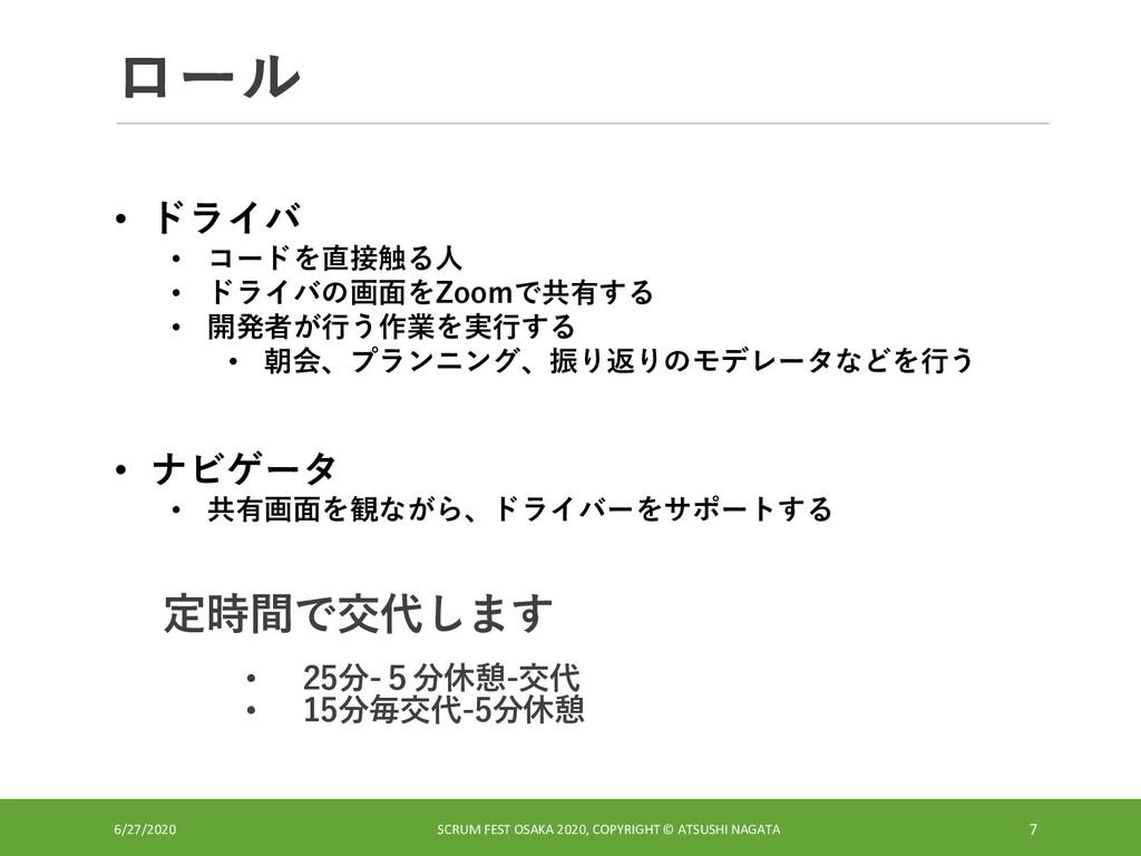 ロール 6/27/2020 SCRUM FEST OSAKA 2020, COPYRIGHT ...