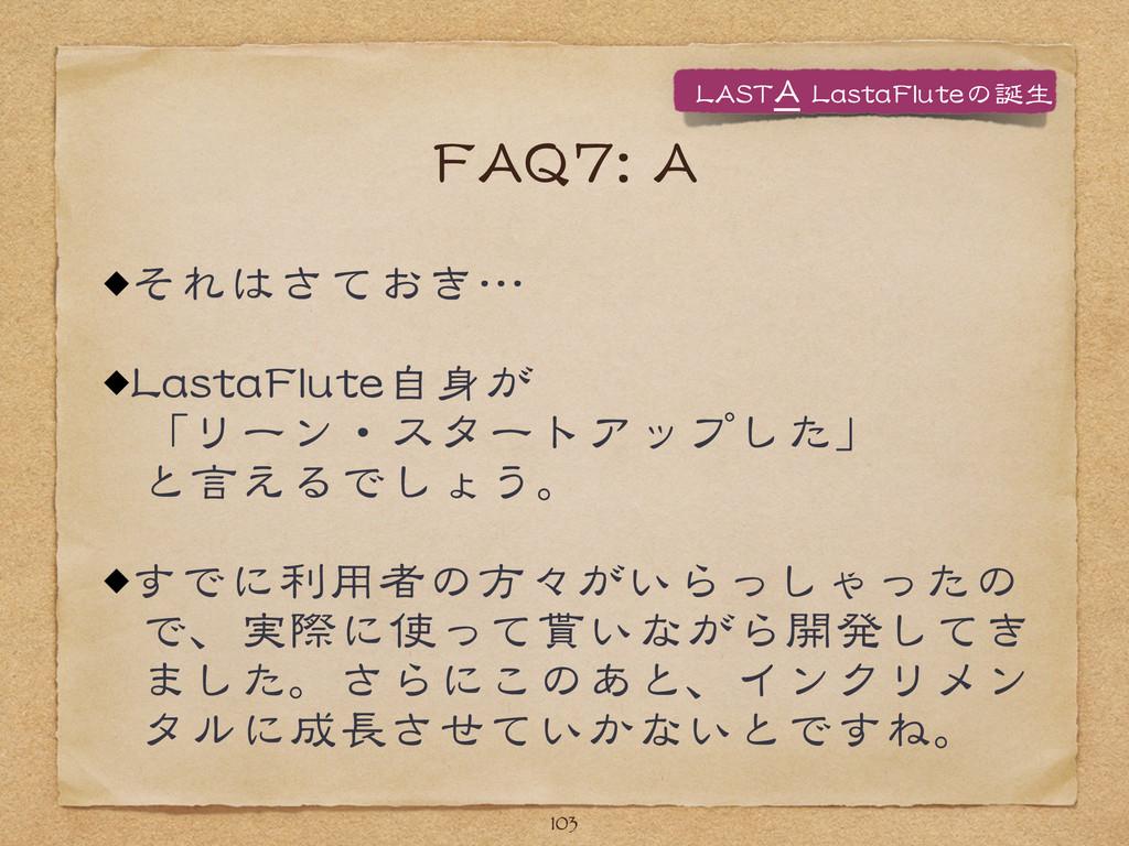 FFAAQQ77::  AA それはさておき…   LLaassttaaFFlluuttee自...