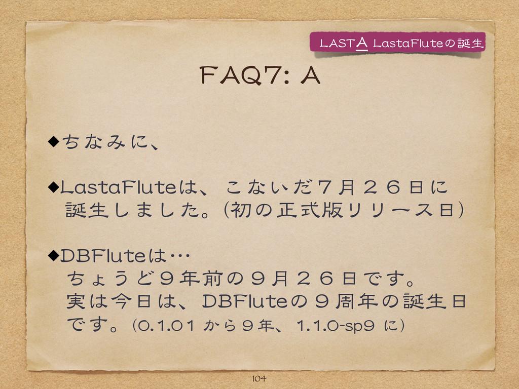 FFAAQQ77::  AA ちなみに、   LLaassttaaFFlluutteeは、こな...