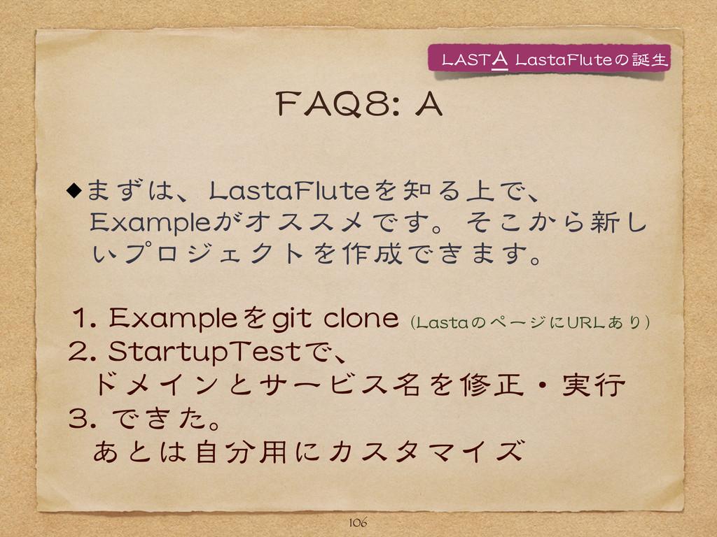 FFAAQQ88::  AA まずは、LLaassttaaFFlluutteeを知る上で、 E...