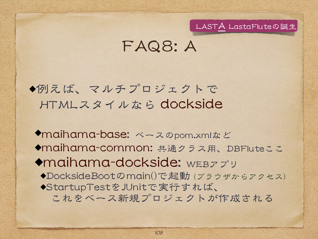 FFAAQQ88::  AA 例えば、マルチプロジェクトで HHTTMMLLスタイルなら  ...