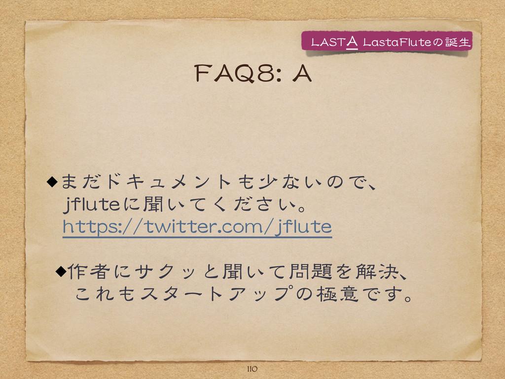 FFAAQQ88::  AA まだドキュメントも少ないので、 jjfflluutteeに聞い...