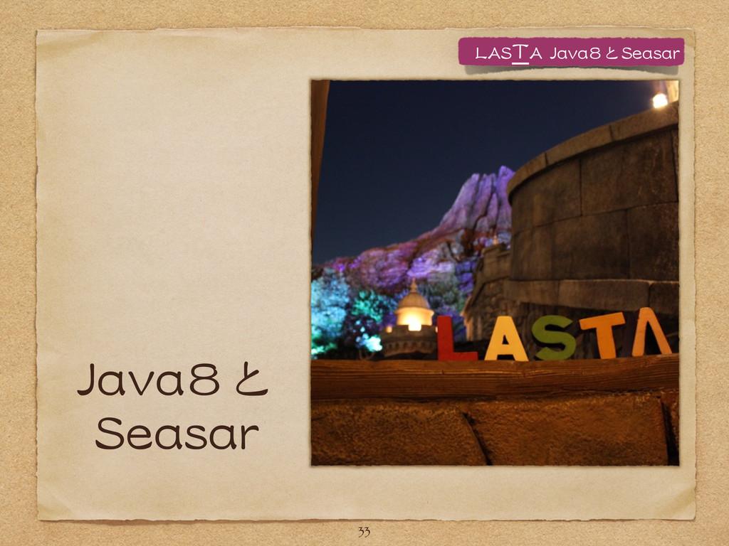 JJaavvaa88と   SSeeaassaarr 33 LLAASSTTAA  JJaav...