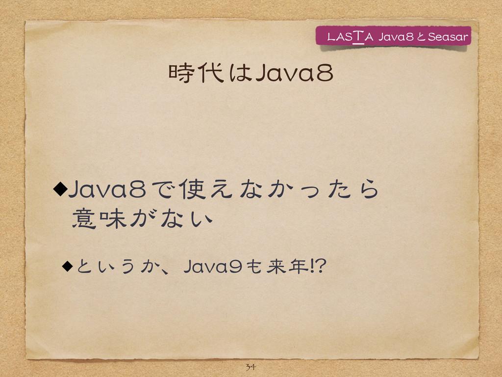 時代はJJaavvaa88 JJaavvaa88で使えなかったら 意味がない   というか、...