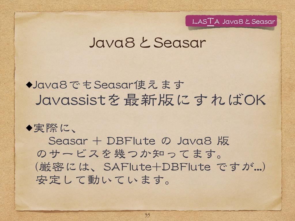 JJaavvaa88とSSeeaassaarr JJaavvaa88でもSSeeaassaar...