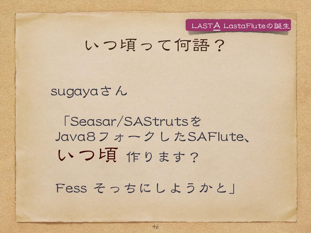 いつ頃って何語? ssuuggaayyaaさん    「SSeeaassaarr//SSAA...