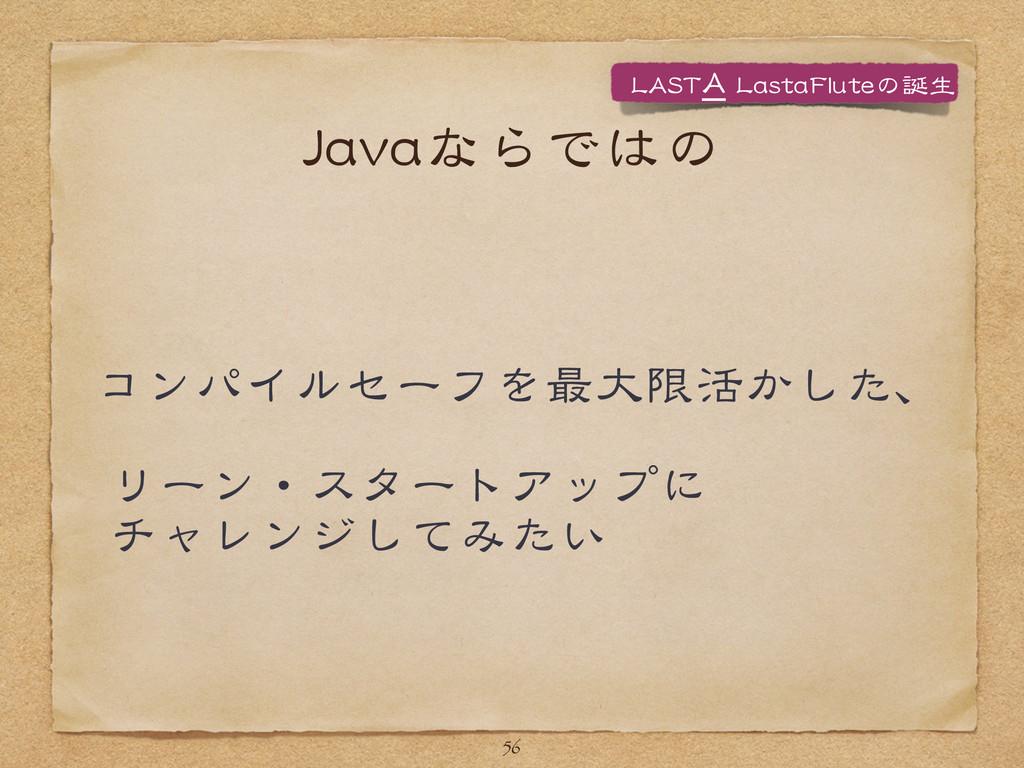 JJaavvaaならではの コンパイルセーフを最大限活かした、  リーン・スタートアップに...