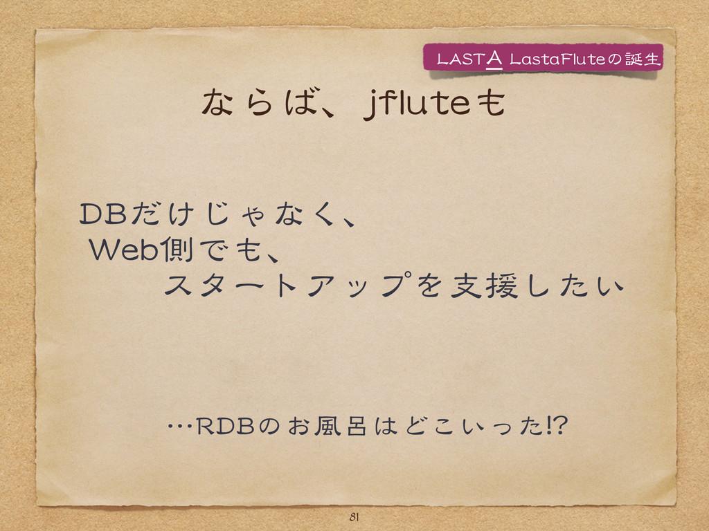 ならば、jjfflluutteeも DDBBだけじゃなく、 WWeebb側でも、   スタ...