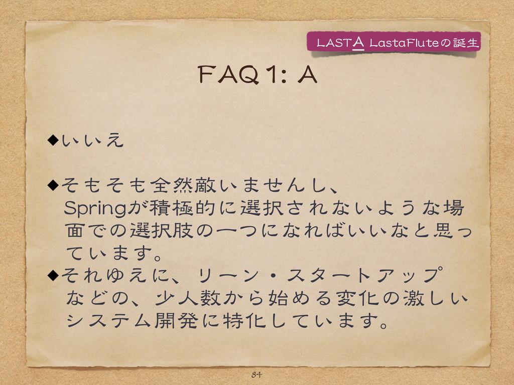 FFAAQQ11::  AA いいえ   そもそも全然敵いませんし、 SSpprriinng...