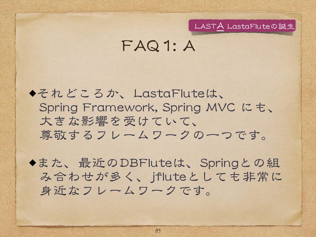 FFAAQQ11::  AA それどころか、LLaassttaaFFlluutteeは、 S...