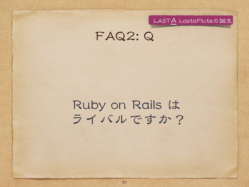 FFAAQQ22::  QQ RRuubbyy  oonn  RRaaiillss  は ラ...