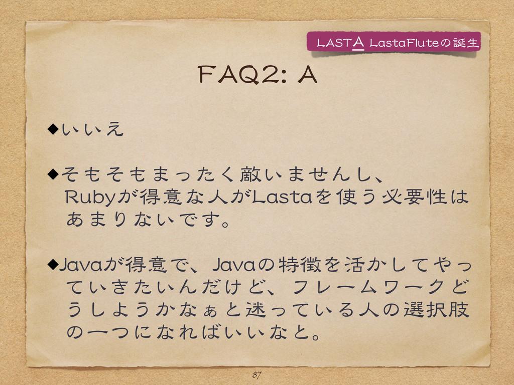 FFAAQQ22::  AA いいえ   そもそもまったく敵いませんし、 RRuubbyyが...
