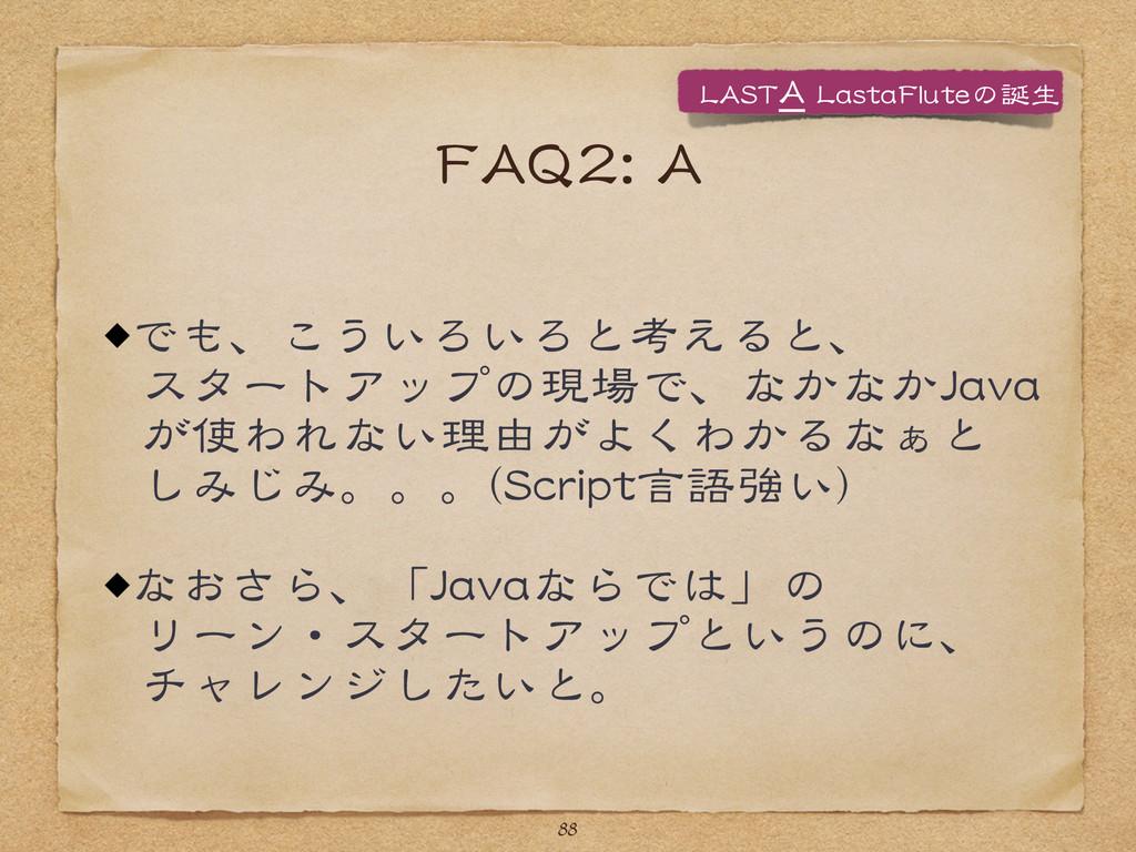 FFAAQQ22::  AA でも、こういろいろと考えると、 スタートアップの現場で、なかな...