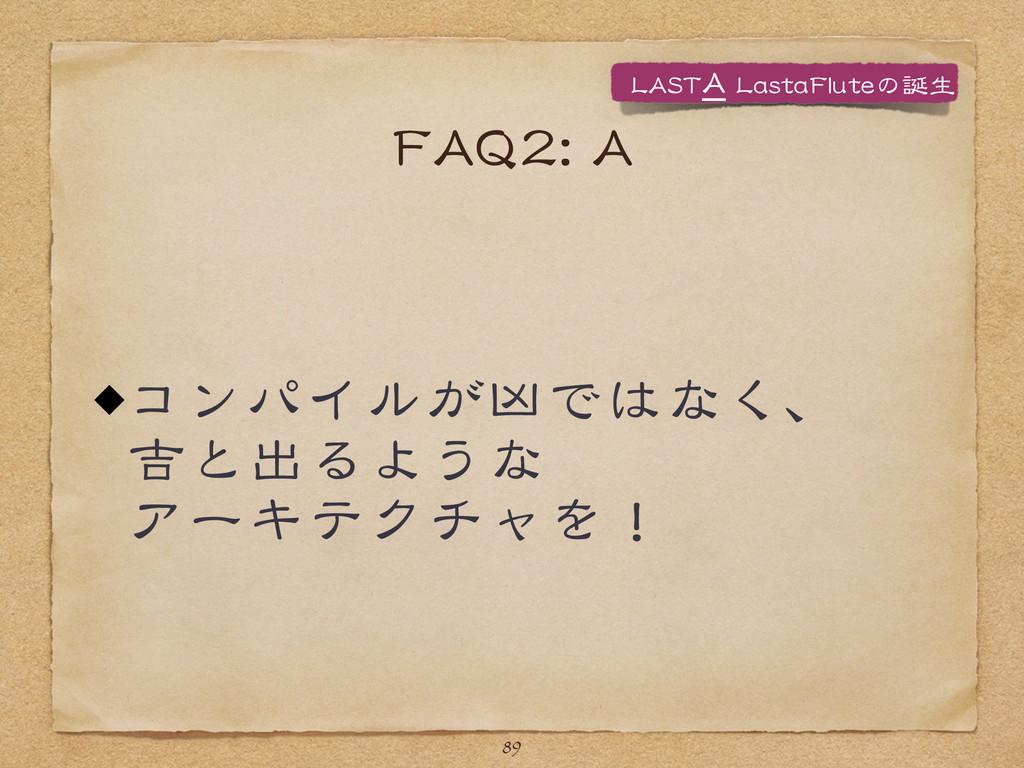 FFAAQQ22::  AA コンパイルが凶ではなく、 吉と出るような アーキテクチャを!...