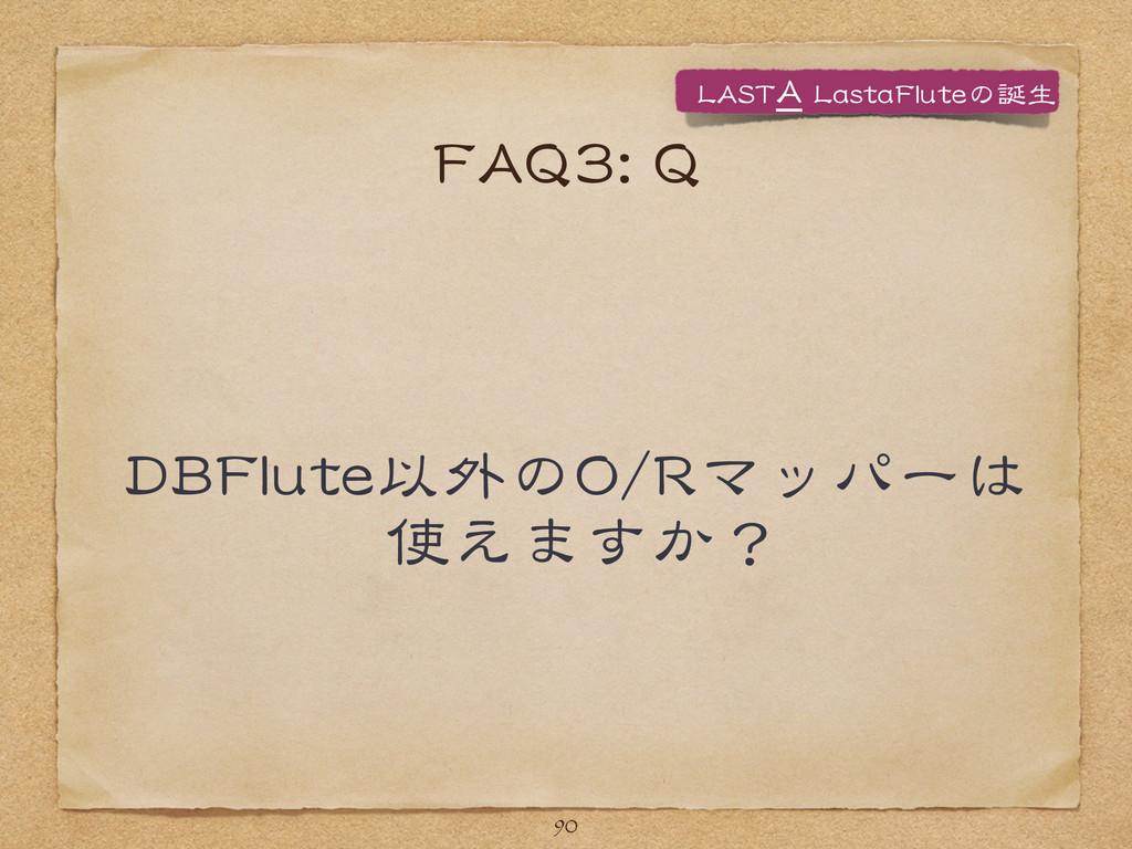 FFAAQQ33::  QQ DDBBFFlluuttee以外のOO//RRマッパーは 使えま...