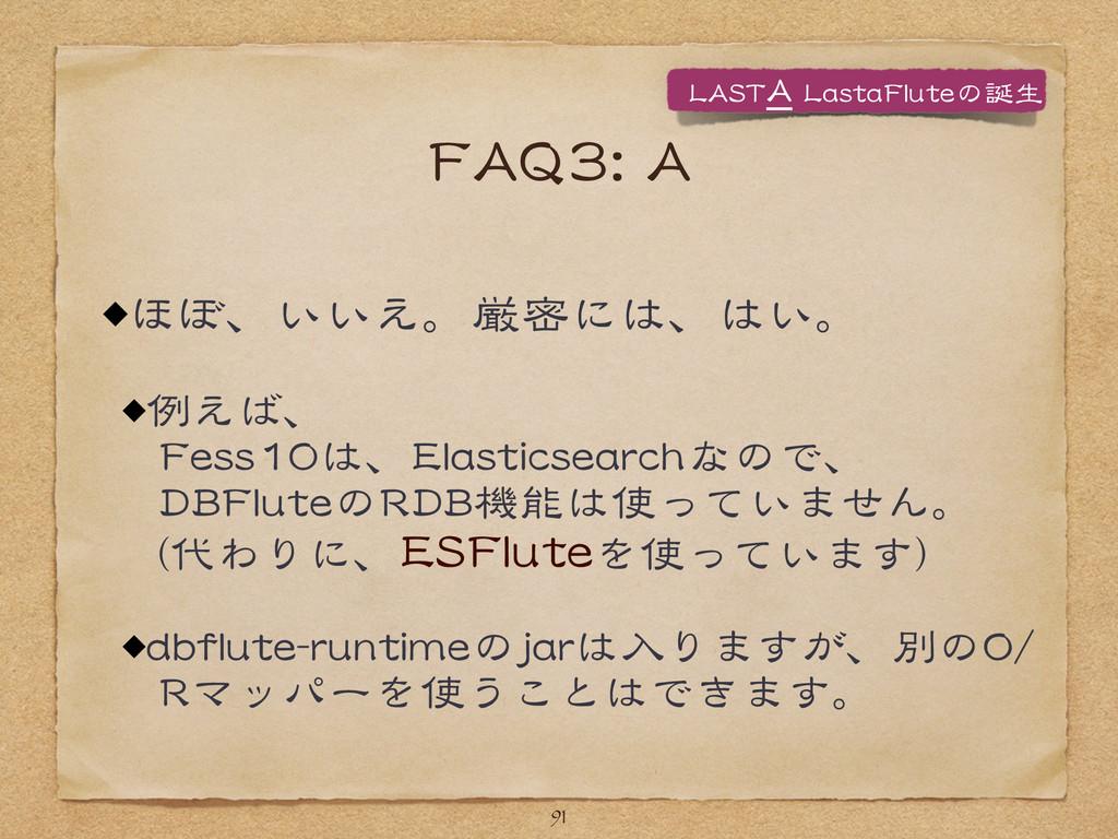 FFAAQQ33::  AA ほぼ、いいえ。厳密には、はい。   例えば、 FFeessss...