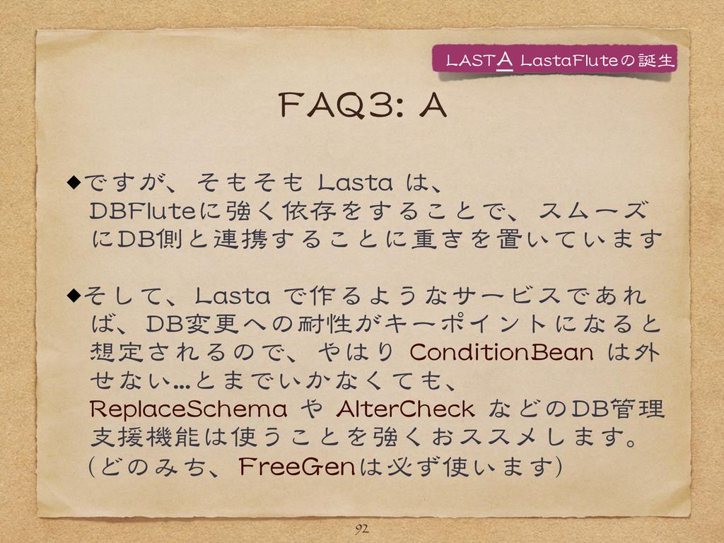 FFAAQQ33::  AA ですが、そもそも  LLaassttaa  は、 DDBBFF...