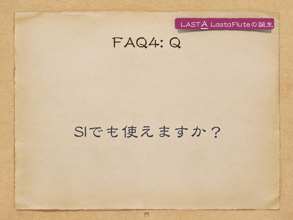 FFAAQQ44::  QQ SSIIでも使えますか? 93 LLAASSTTAA  LLaa...