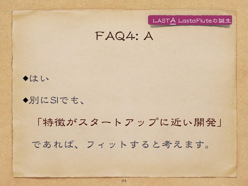 FFAAQQ44::  AA はい   別にSSIIでも、  「特徴がスタートアップに近い...
