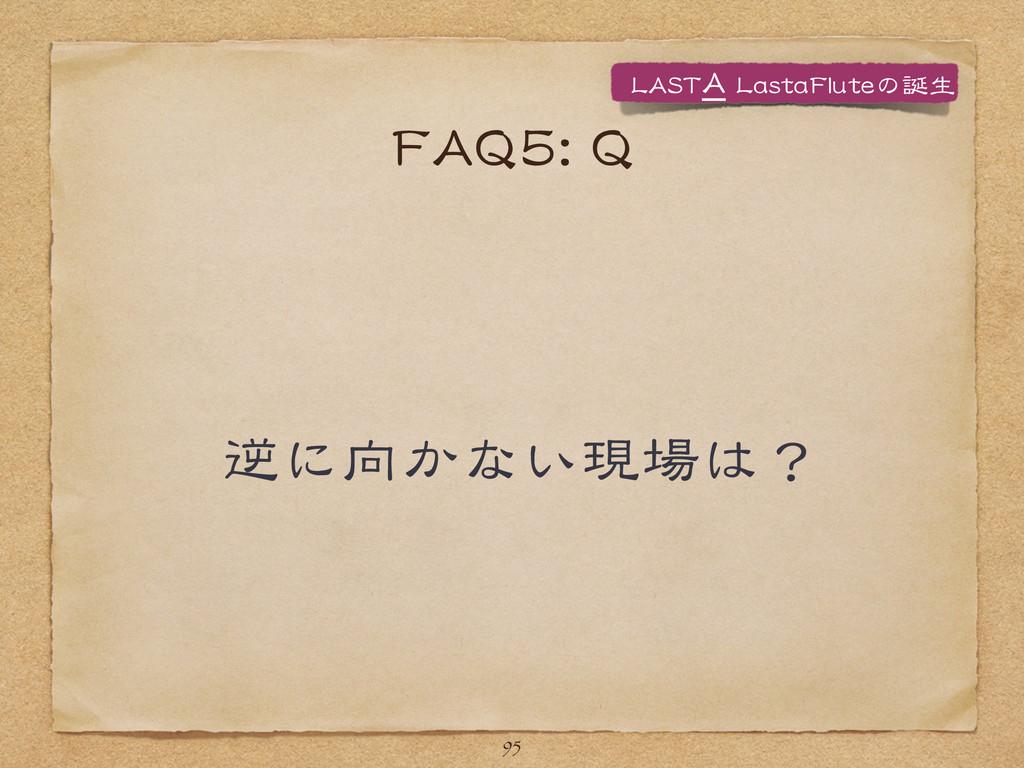 FFAAQQ55::  QQ 逆に向�かない現場は? 95 LLAASSTTAA  LLaas...