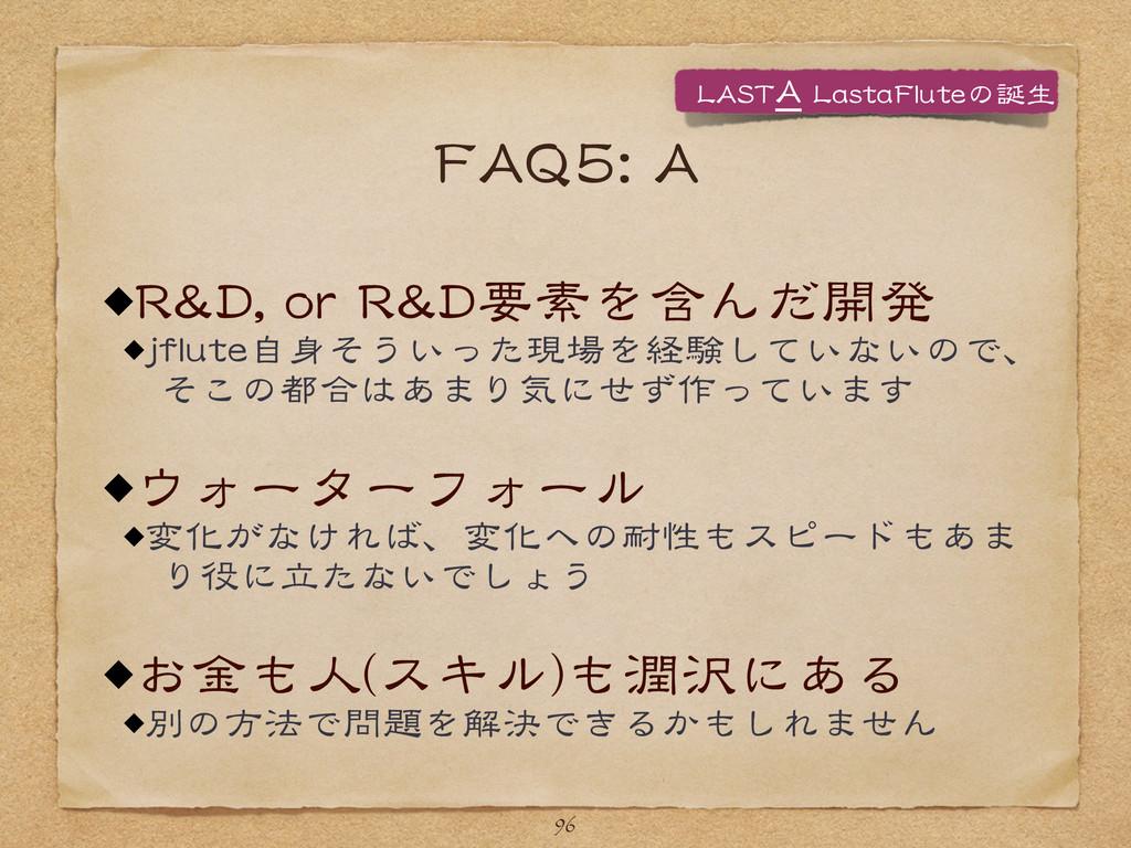 FFAAQQ55::  AA RR&&DD,,  oorr  RR&&DD要素を含んだ開発  ...