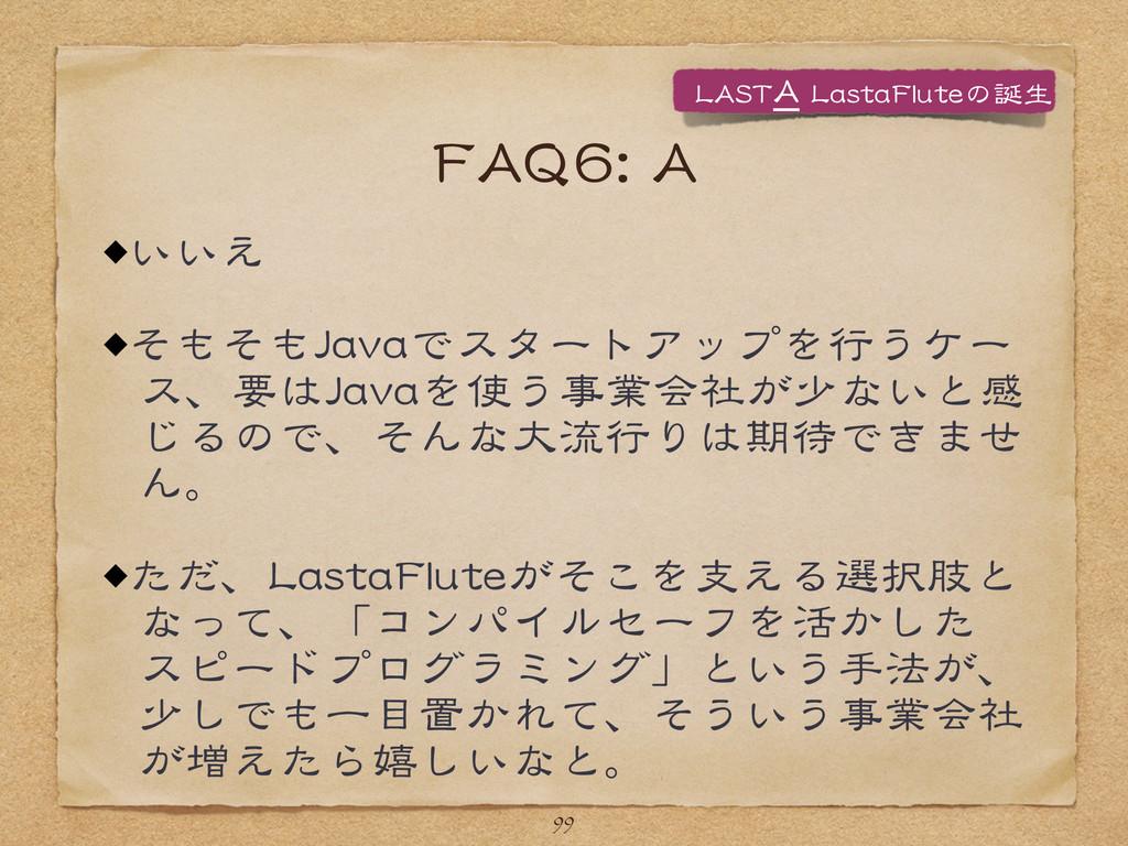 FFAAQQ66::  AA いいえ   そもそもJJaavvaaでスタートアップを行うケー ...