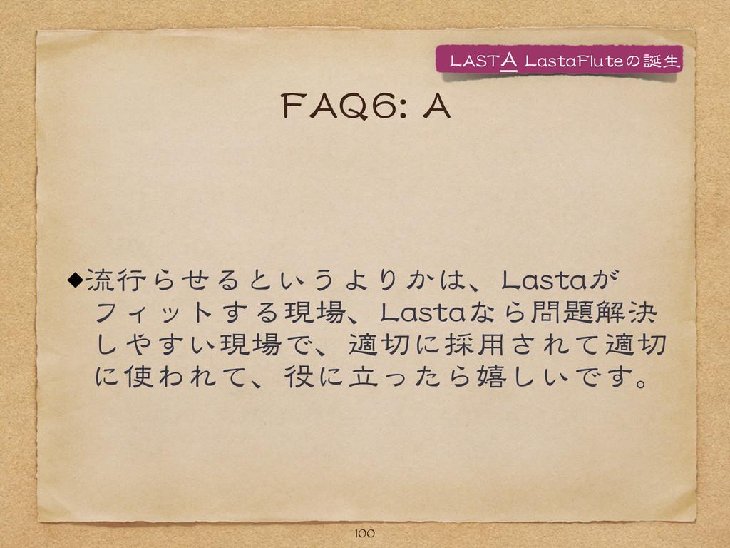 FFAAQQ66::  AA 流行らせるというよりかは、LLaassttaaが フィットする現...