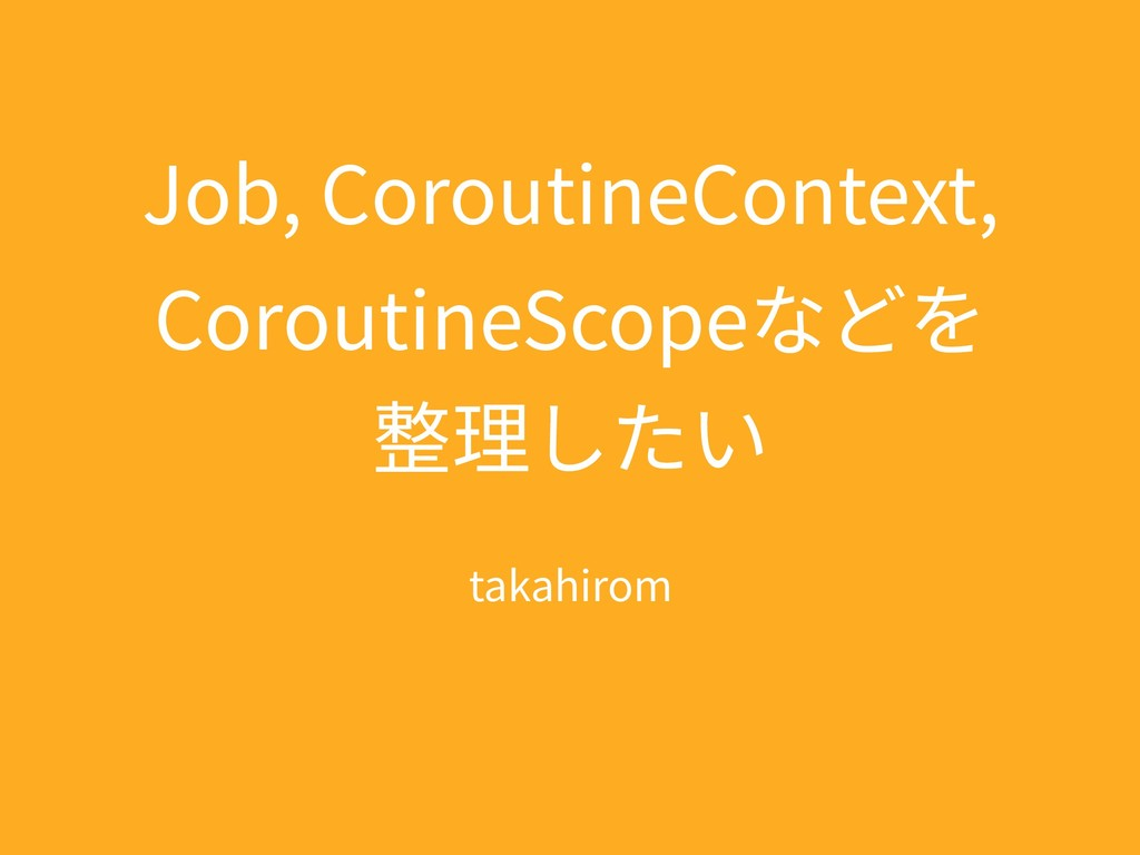 Job, CoroutineContext, CoroutineScopeなどを