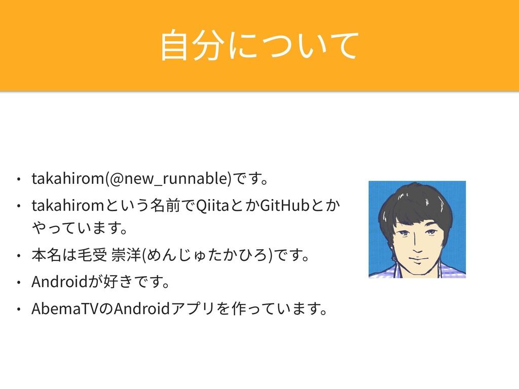 • takahirom(@new_runnable)です。 • takahiromという名前で...