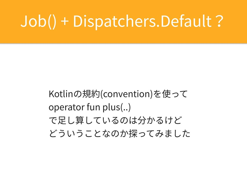 Job() + Dispatchers.Default? Kotlinの規約(conventi...
