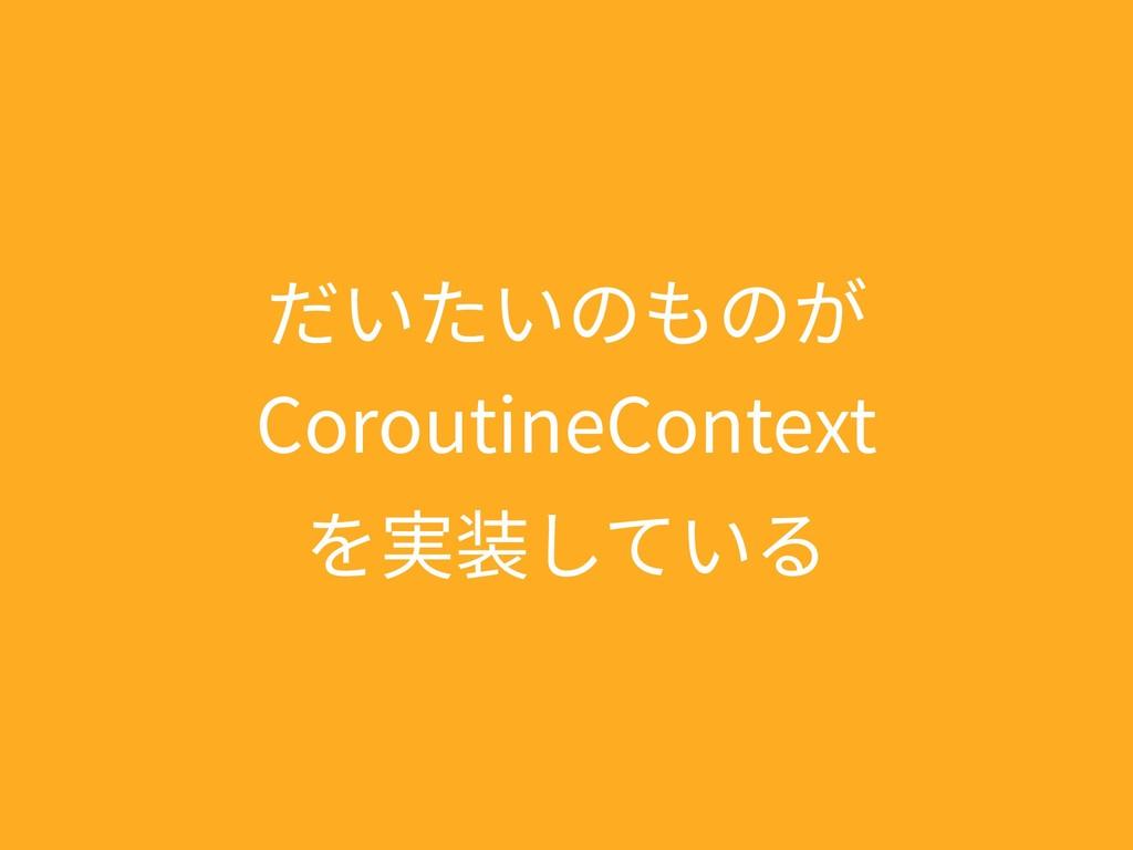 だいたいのものが CoroutineContext を実装している