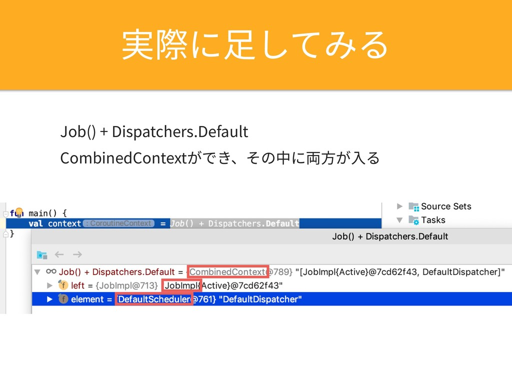 実際に⾜してみる Job() + Dispatchers.Default CombinedCo...