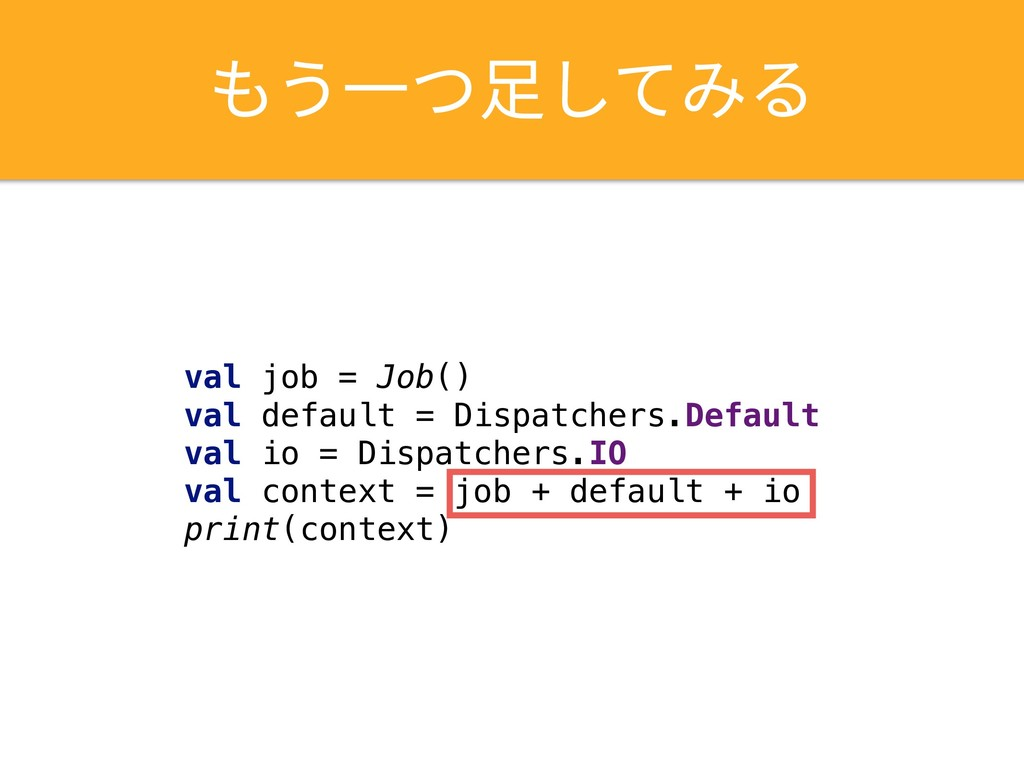 もう⼀つ⾜してみる val job = Job() val default = Dispatc...