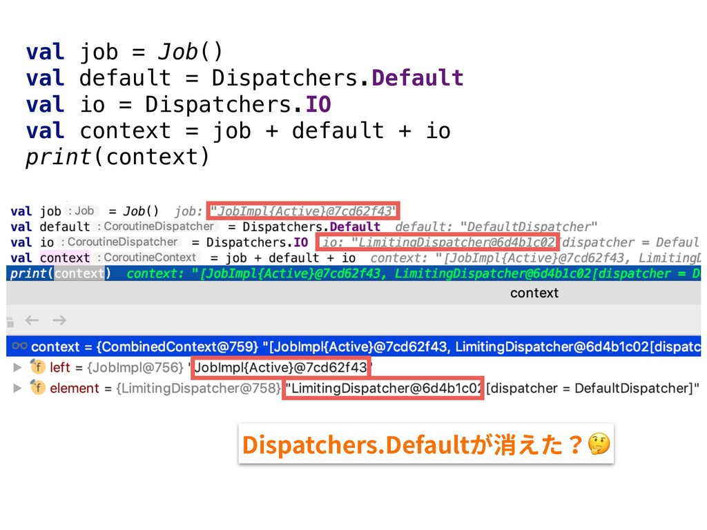 Dispatchers.Defaultが消えた? val job = Job() val de...