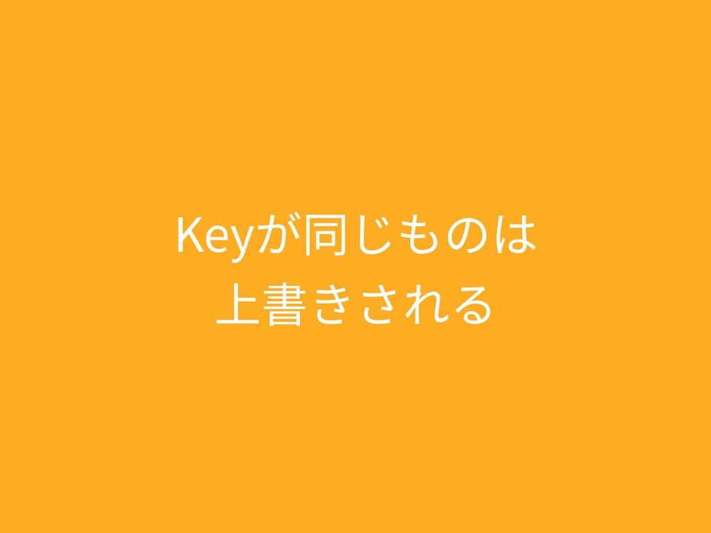 Keyが同じものは 上書きされる