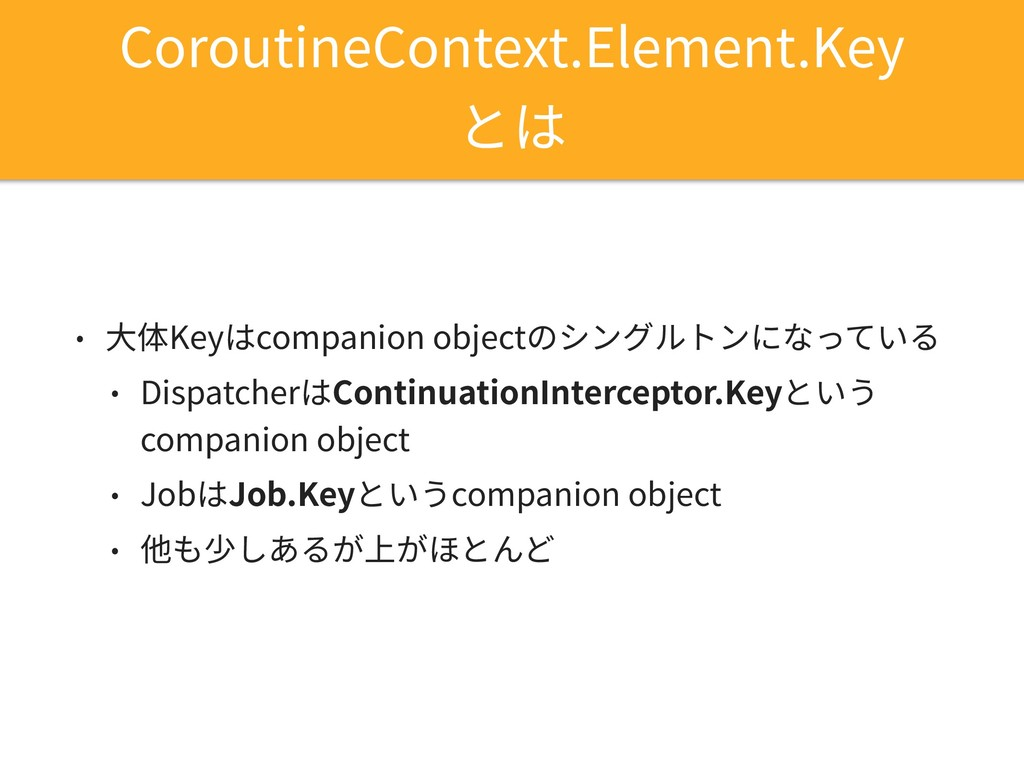 CoroutineContext.Element.Key