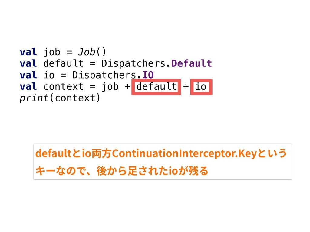 val job = Job() val default = Dispatchers.Defau...