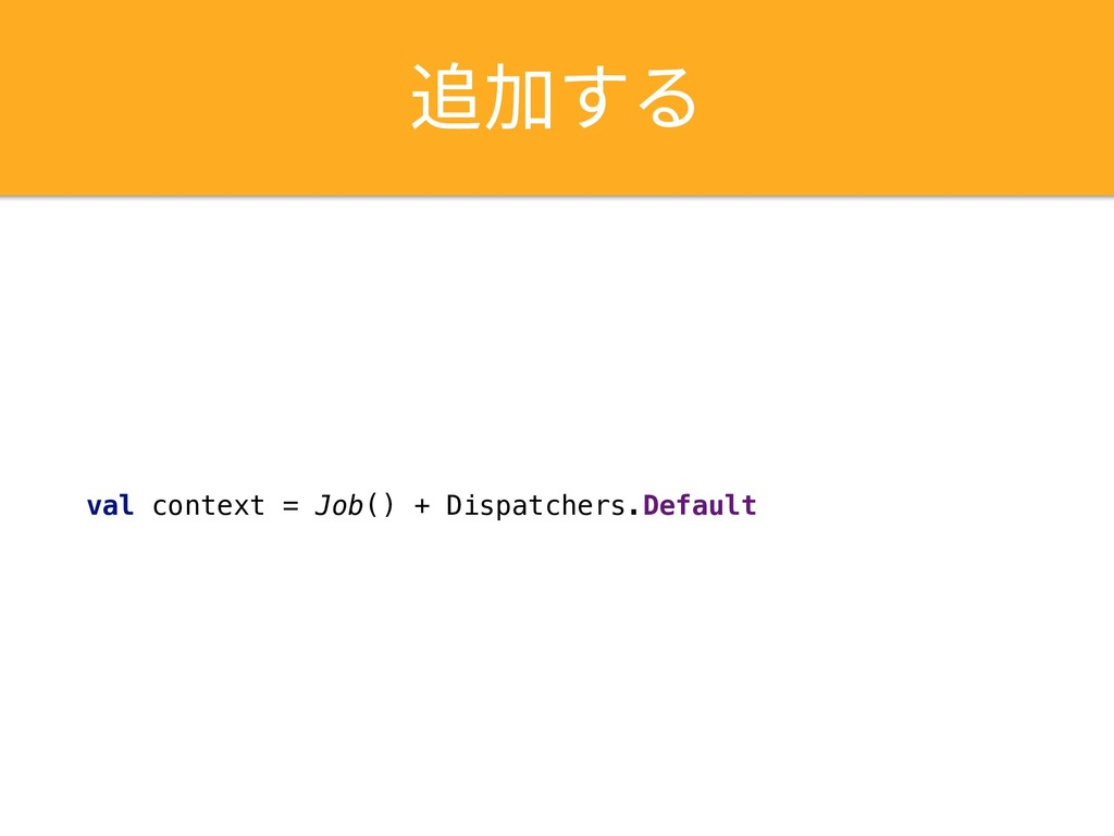 val context = Job() + Dispatchers.Default 追加する