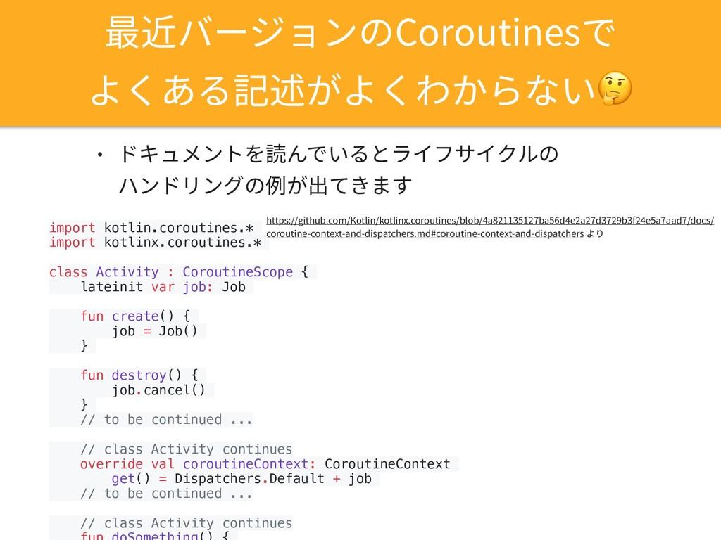 最近バージョンのCoroutinesで よくある記述がよくわからない import kotli...