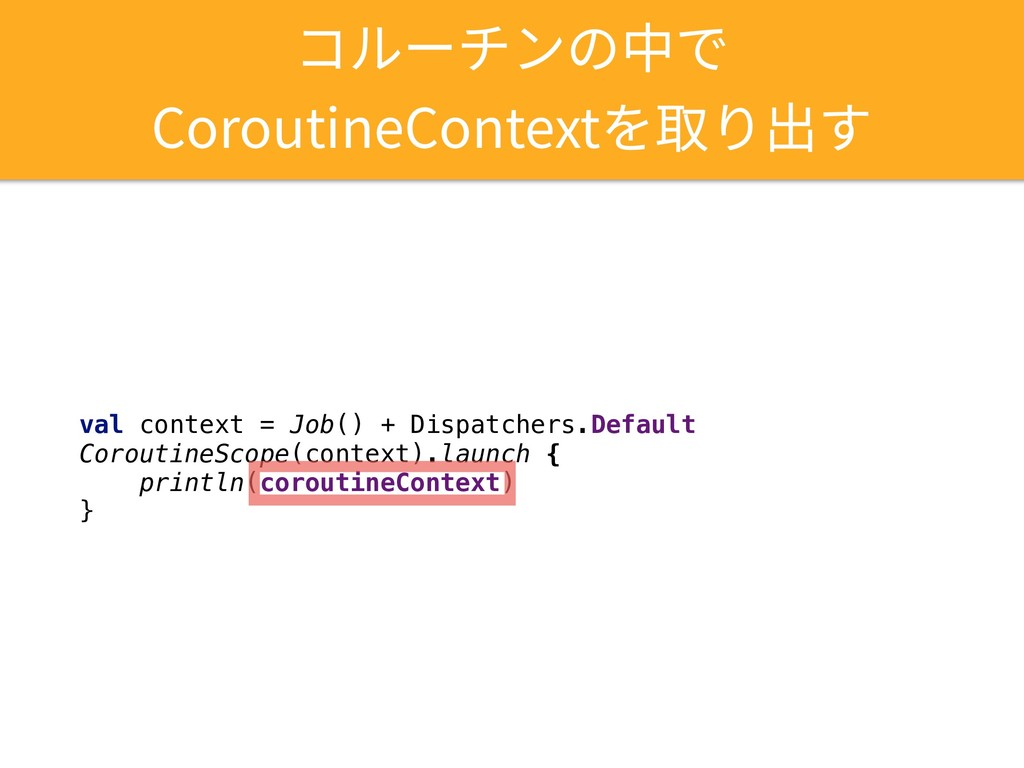 val context = Job() + Dispatchers.Default Corou...