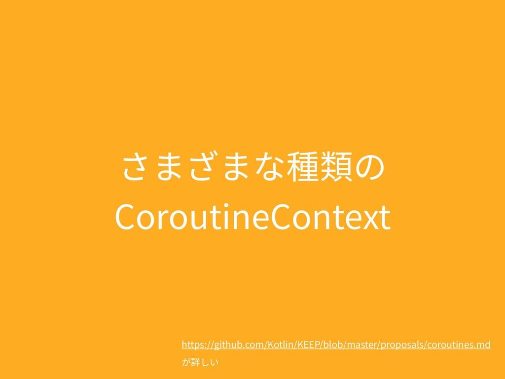 さまざまな種類の CoroutineContext https://github.com/Ko...