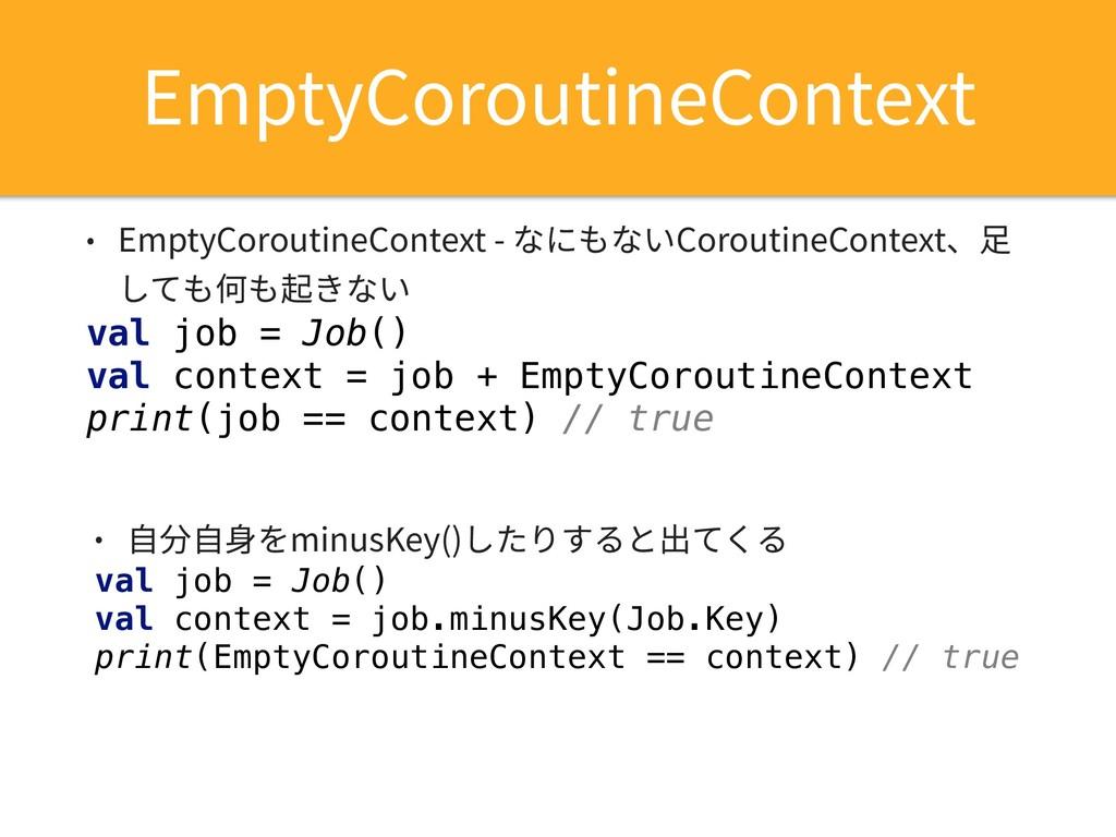 • EmptyCoroutineContext - なにもないCoroutineContext...