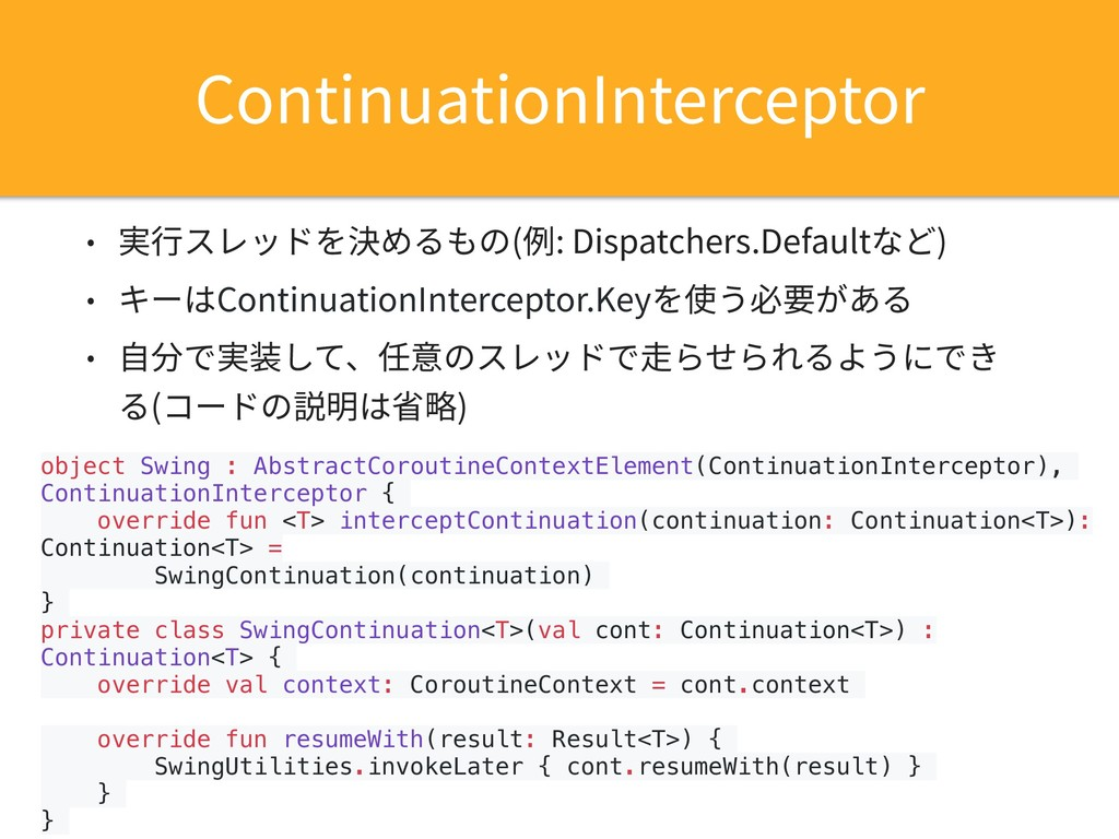 object Swing : AbstractCoroutineContextElement(...
